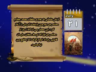 تقویم تاریخ (180)