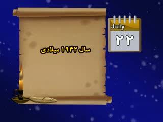 تقویم تاریخ (181)