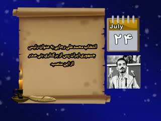 تقویم تاریخ (183)