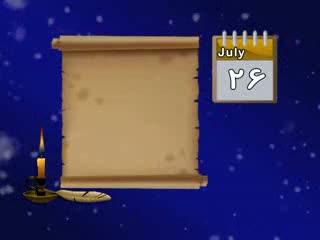 تقویم تاریخ (185)