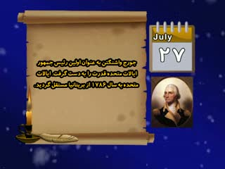 تقویم تاریخ (186)