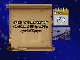 تقویم تاریخ (187)