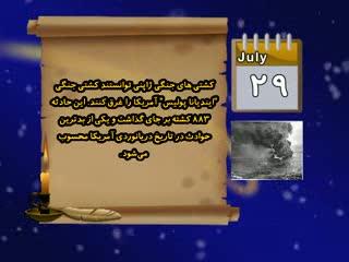 تقویم تاریخ (188)