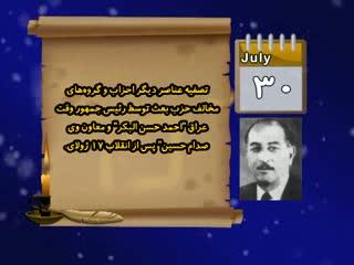 تقویم تاریخ (189)