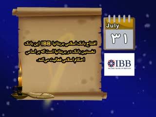 تقویم تاریخ (190)