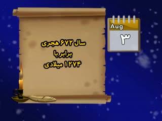 تقویم تاریخ (215)