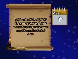 تقویم تاریخ (216)