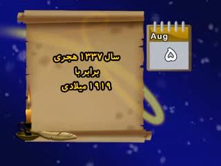 تقویم تاریخ (217)