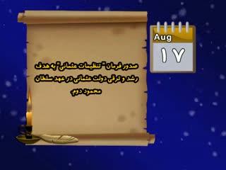 تقویم تاریخ (218)