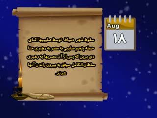 تقویم تاریخ (219)