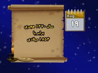 تقویم تاریخ (220)