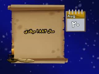 تقویم تاریخ (221)