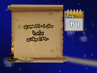 تقویم تاریخ (222)