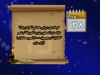 تقویم تاریخ (230)