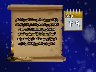 تقویم تاریخ (231)