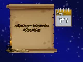 تقویم تاریخ (235)