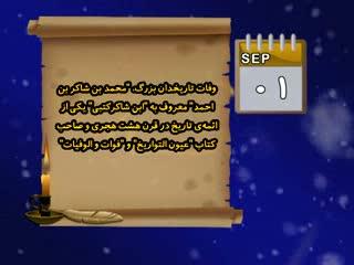 تقویم تاریخ (257)