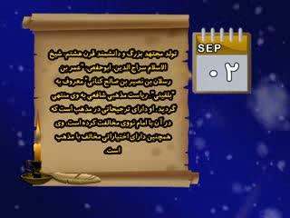 تقویم تاریخ (259)