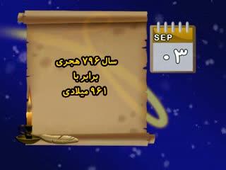 تقویم تاریخ (262)