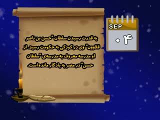 تقویم تاریخ (264)