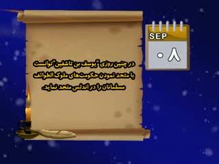 تقویم تاریخ (270)