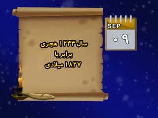 تقویم تاریخ (272)
