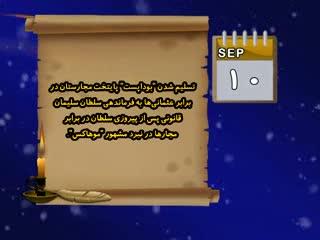 تقویم تاریخ (274)