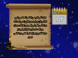 تقویم تاریخ (278)