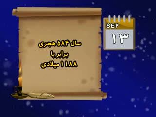 تقویم تاریخ (280)