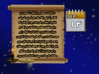تقویم تاریخ (282)