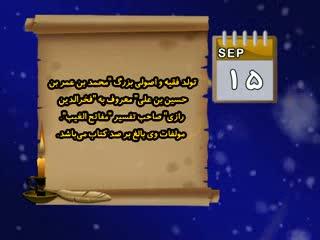 تقویم تاریخ (284)