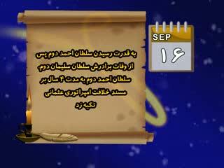 تقویم تاریخ (286)