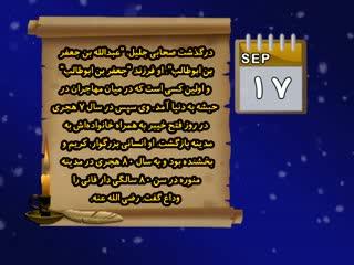 تقویم تاریخ (288)