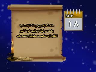 تقویم تاریخ (290)