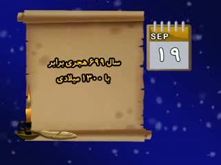 تقویم تاریخ (292)