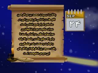 تقویم تاریخ (297)