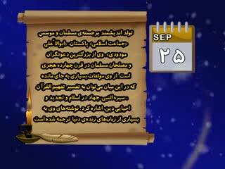تقویم تاریخ (299)