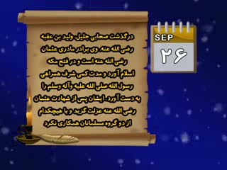تقویم تاریخ (301)