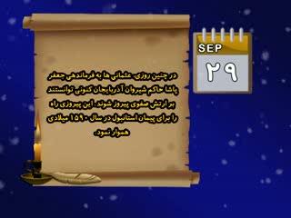تقویم تاریخ (305)