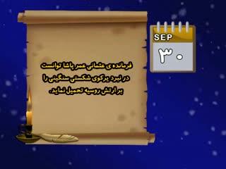 تقویم تاریخ (307)