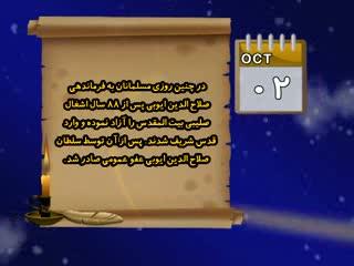تقویم تاریخ (312)
