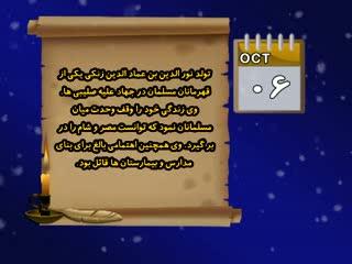 تقویم تاریخ (317)