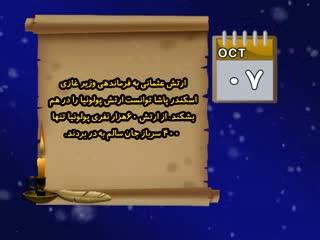 تقویم تاریخ (319)