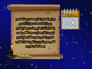 تقویم تاریخ (321)