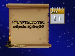 تقویم تاریخ (327)