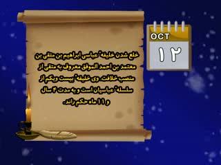تقویم تاریخ (329)