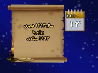 تقویم تاریخ (331)