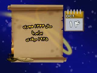 تقویم تاریخ (333)