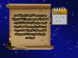تقویم تاریخ (337)