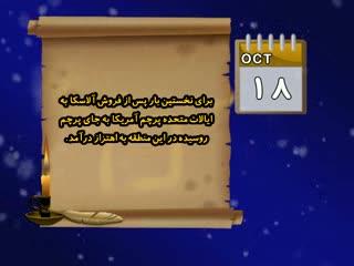 تقویم تاریخ (341)